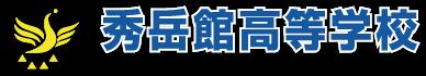 秀岳館高校